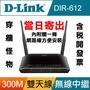 wifi D-Link 分享器 友訊 DIR-612 DIR612 無線寬頻分享器 雙天線 中繼 AP DLink