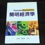 經濟學、管理學、TQC二手書