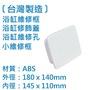 浴缸維修孔 ABS 浴缸用 浴缸維修框 修飾蓋 修飾孔 浴缸 小維修框 維修孔 浴缸維修孔蓋 (純白/牙色) 維修框