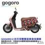 BLR gogoro2 百花爭艷 潛水布 雙面設計 車身防刮套 滿版 防刮套 保護套 車套 GOGORO 2 哈家人