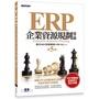 9789863474401《碁峰資訊》ERP企業資源規劃導論(第五版)