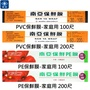 南亞 PVC / PE 保鮮膜  (100尺 / 200尺 )