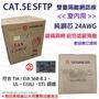 [瀚維 二號店] 大同 網路線 CAT.5E SFTP 鋁箔遮蔽 雙隔離 50M 100M 305M 室內線 原廠公司