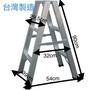 特A鋁梯 貨梯 台灣製造  3尺鋁梯