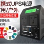 備用電源/行動電源 戶外交流電 可用插頭和筆電等電器