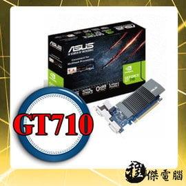 『高雄程傑電腦 』ASUS華碩 GT710-SL-1GD5 顯示卡