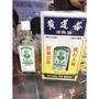 香港 黃道益活絡油