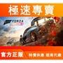 【極速】正版PC序號Win10 極限競速:地平線 4標准/豪華/終極版Forza horizon 4 中文 官方