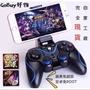 傳說對決-GR遊戲手把(附影片) 藍芽搖桿 街頭籃球  手機手把全民槍戰 iphone6 生日禮物 PS4 3C 影之刃(899元)