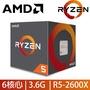 AMD Ryzen 5 2600X R5 2600X (全新公司貨三年保固)
