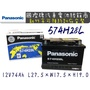 「永固電池」Panasonic 國際牌 574H28 (74Ah)歐規電池 免保養