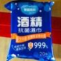 奈森克林酒精抗菌濕紙巾