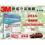 Jt車材 - 3M靜電冷氣濾網 BMW 2-SERIRS F45 2014年後 靜電 可過濾PM2.5 多組優惠