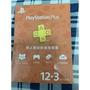 【PS4 會籍少量現貨】PSN Plus 12+3個月會籍資格 (限PSN台灣帳號使用)