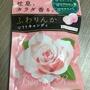 (現貨) Kracie 香體玫瑰吐息糖 32g