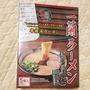 🇯🇵 日本 一蘭拉麵 直麵 五入裝 現貨 無豬肉款 一般款 一蘭 拉麵 日本拉麵