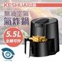 科帥AF612 氣炸鍋升級款 大容量5.5L 無油脫脂 台灣專用110V 贈大禮包保固一年