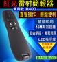 USB 隨插即用 R400 紅光雷射 簡報筆 PPT 翻頁筆 無線簡報筆 翻頁筆 雷射筆 非 R800 羅技 紅光雷射