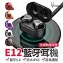 🌻現貨不必等🌻 魔宴Sabbat E12 支持無線充電 藍芽耳機  藍芽5.0 運動藍牙耳機 原廠正品