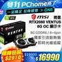 微星 GeForce RTX 2080 VENTUS 8G OC 顯示卡