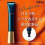 [ 在台現貨立即寄出 ] 日本 POLA wrinkle shot 祛皺精華霜