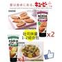 吐司抹醬哪裡買 RYO二枚目館 日本 QP 明太子醬 大蒜醬 中島董 奶油香蒜 早餐新選擇 1+2免運組合包 網友都說讚