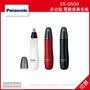 Panasonic 國際牌 ER-GN10 多功能 電動修鼻毛機 鼻毛機 三色選擇 可傑