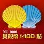 【Gerena】貝殼幣1400點(英雄聯盟LOL、傳說對決)