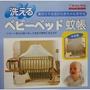 嬰兒床蚊帳9.5成新