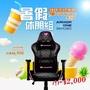 【COUGAR 美洲獅】ARMOR-ONE 限量粉色款 全鋼製骨架電競椅(180度平躺/可承重120公斤)