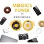 現貨屋【MOGICS】Power Donut 旅用圓形排插 | (台灣正品美規版)