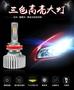 保固一年 三色大燈 超亮 五段模式 LED大燈 車燈 H1 H4 9006