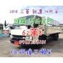 2016 三菱 新達貨車 14尺半 護欄 雙折升降尾門 3噸半