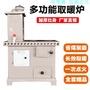 柴火爐蜂窩煤炭爐家用室內鋼板取暖爐多功能燒煤冬季能烤火碳爐子