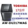 祥銘TOSHIBA東芝17公斤AW-DUJ17WAG奈米悠浮泡泡+SDD超變頻洗衣機請詢價
