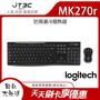 Logitech 羅技 MK270r 無線滑鼠鍵盤組(免運)《繁體中文版》