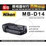 【現貨】國祥公司貨 全新 Nikon 原廠 MB-D14 MBD14 D600 D610 D750 電池把手 垂直手把
