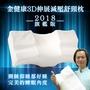 金健康-3D伸展減壓舒頸枕2018旗艦版/一入