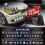 【宏昌汽車音響】BMW F30 328i-安裝 倒車顯影