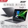 ACER SF314-57G-50MR 灰(i5-1035G1/8GB/MX250-2G/512GB SSD/W10/FHD)
