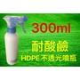 HDPE耐酸鹼不透光噴瓶300ML  噴瓶 噴霧 空瓶 不透光噴瓶 不透光 瓶子 噴霧瓶 空瓶