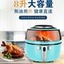 【Love Shop】【新品上市】京鳳凰 自動旋轉 氣炸鍋 8L大容量/360度翻轉/陶瓷款氣炸鍋/比依/品夏/米姿