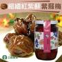 【公館農會】紫蘇梅(470g-罐)