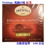 英國 Twinings English Black Tea  英國口味 紅茶 茶包 100g