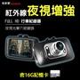 【視錄霸】紅外線夜視增強行車紀錄器-DVR300P+16G