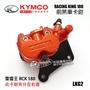 YC騎士生活_KYMCO光陽原廠 前 煞車 卡鉗 RACINGKING 雷霆王 原廠卡鉗 剎車卡鉗 煞車皮 LKG2
