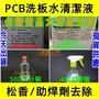 PCB電路板 洗板水 去松香 電路清潔劑500CC[電世界 1319](40元)