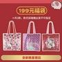 最新2019年  7-11kitty福袋  收提袋  收納袋  化妝包  紅包袋