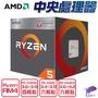 AMD 第2代 Ryzen R5-2400G R5-2600 R5-2600X CPU 中央處理器 AM4腳位