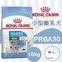 [沛福愛面交] MNSP 法國皇家 PRBA30 小型離乳犬飼料 16kg 16公斤